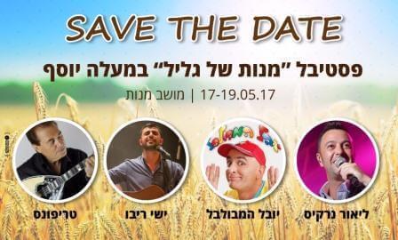 חוגגים: פסטיבל מנות של גליל