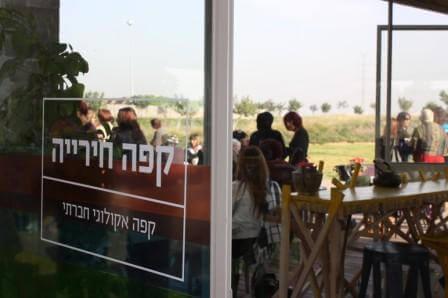 """בית קפה אקולוגי בחירייה( צילום יח""""צ)"""