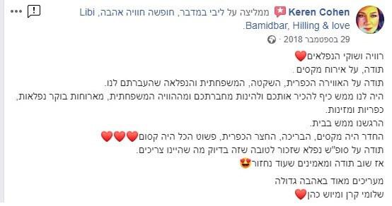 """חוות דעת מקסימה על """"ליבי במדבר"""" שפורסמה בפייסבוק"""