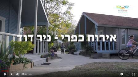 חווית האירוח במתחם ניר דוד