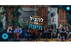 סיטי קווסט חיפה - City Quest
